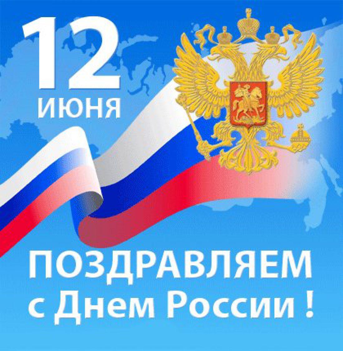 Открытки дню независимости россии