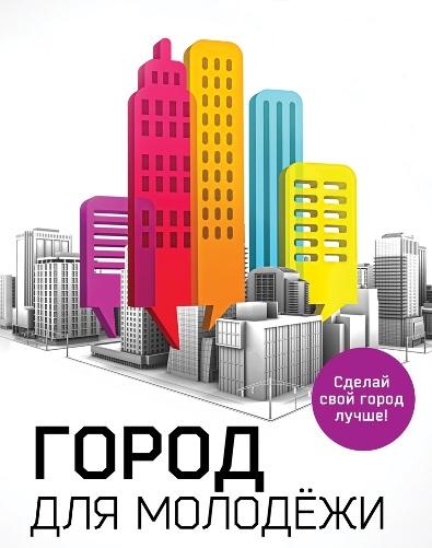 gorod_dlya_molodeji