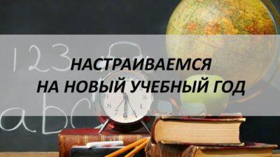 Новый-учебный-год