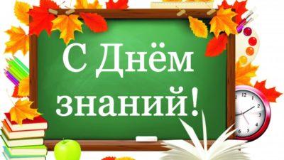 s_dnem_znaniy