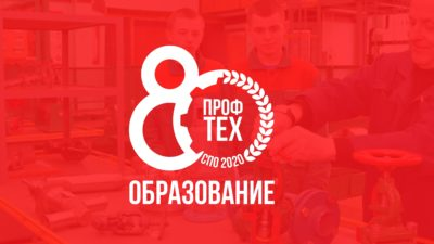 Профтех1