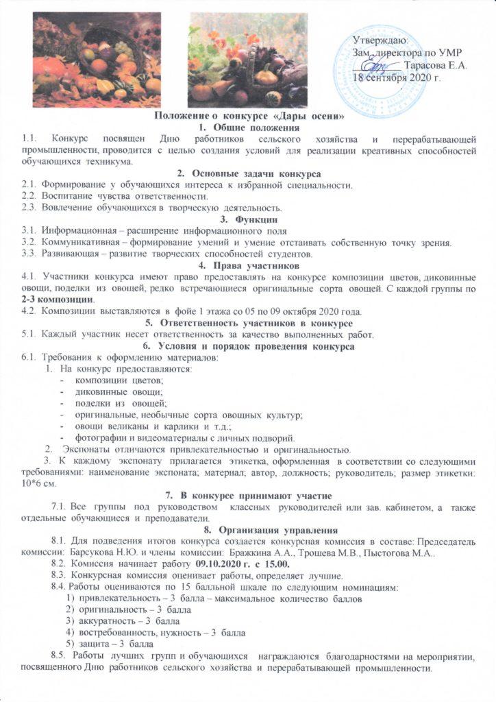 положение (1)