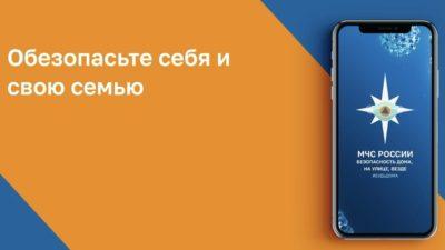 mchs-rossii-razrabotano-unikalnoe-mobilnoe-prilozhenie-lichnyy-pomoshchnik-pri-chs_1602767632172096968__2000x2000